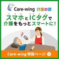 Care-wing 特設ページを見る