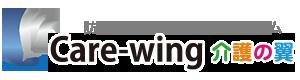 Care-wing 介護の翼