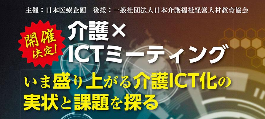 【4月24日(月)開催】介護×ICTミーティング セミナー参加者募集