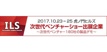 【10月23日~25日 開催】ILS2017 次世代ベンチャーショーに出展(10/24出展)