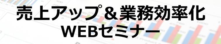 売上あっぷ&業務効率化WEBセミナー